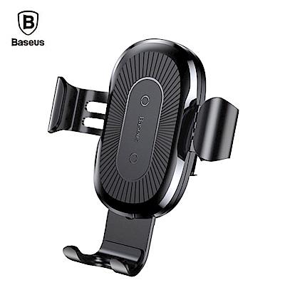 Baseus倍思車載無線充電器吸盤式紅外線感應無線快充車載支架導航支架