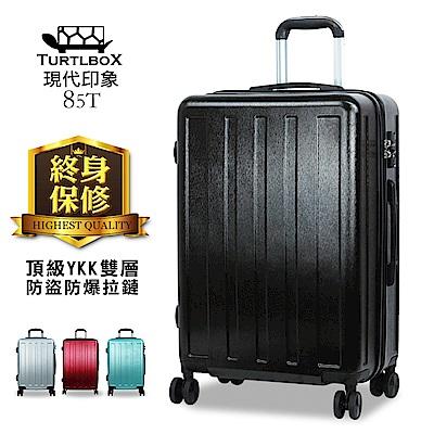 TURTLBOX特托堡斯 行李箱 雙層防盜拉鍊 20吋+25吋 85T 加大版型(尊爵黑)