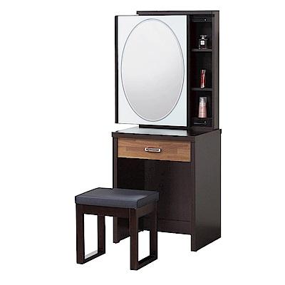 文創集 波哥利2尺側推鏡面化妝台/鏡台(含化妝椅)-60x43x158cm免組
