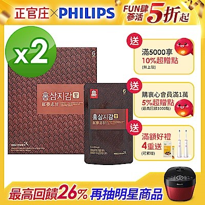 品牌週最高回饋26%【正官庄】高麗蔘志甘活力飲50ml x30包/盒*2入組