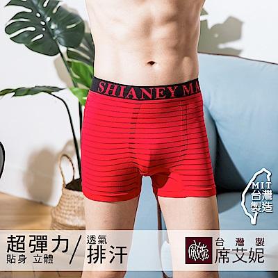 席艾妮SHIANEY 台灣製造 男性超彈力平口內褲 條紋款 (紅)