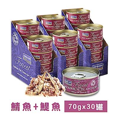 海洋之星FISH4CATS 鯖魚鯷魚貓罐 70g(30罐)