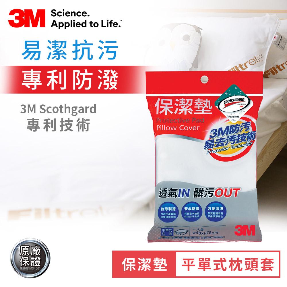 3M 原廠Scotchgard防潑水保潔墊-平單式枕頭套
