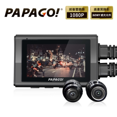 PAPAGO! Motor Pro夜視雙鏡頭GPS機車行車紀錄器(加碼送32G卡)