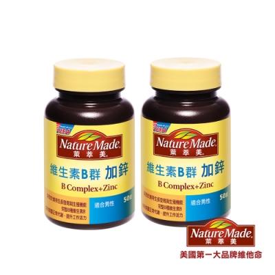 即期品-【萊萃美】維生素B群加鋅(50錠)  2入組  到期日 2019.12.01