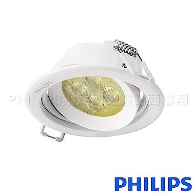 Philips飛利浦 59724皓樂 69mm LED 7W投射崁燈27K(暖白光)