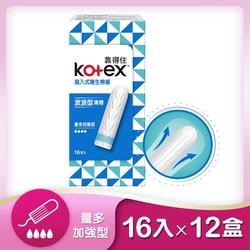 指入式衛生棉條 量多加強型
