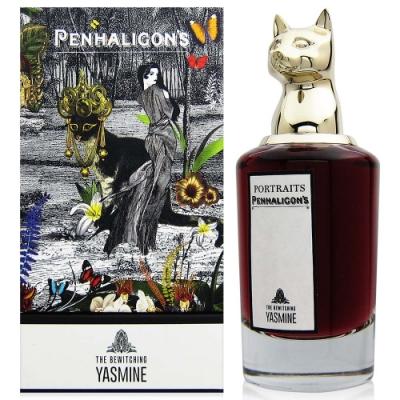 [即期紓困優惠] PENHALIGON'S潘海利根 獸首系列 Yasmine靈貓 75ml (英國進口) 商品期限到2022.04