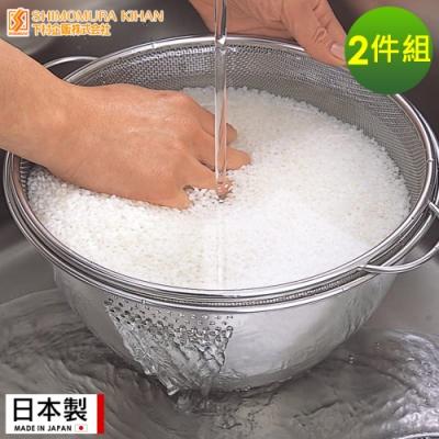 日本下村工業 日本製不鏽鋼洗米/瀝水籃2件組
