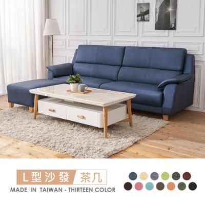 時尚屋 葛瑞斯L型獨立筒耐磨光感絲綢皮沙發(共13色)+理紗原石大茶几