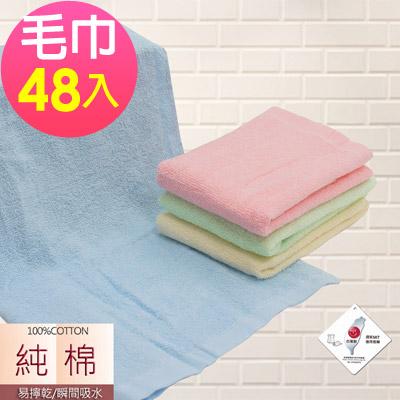 (超值48入組)MIT 純棉典雅素色易擰乾毛巾