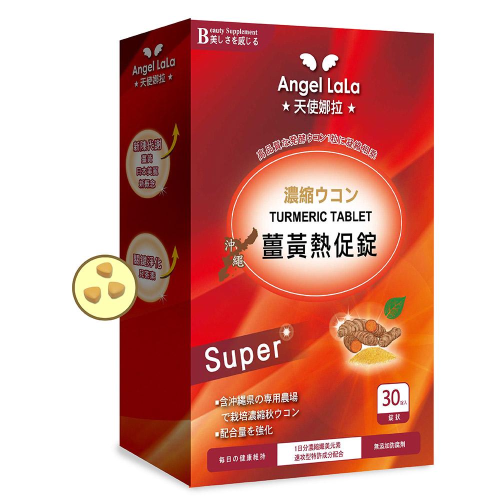 Angel LaLa天使娜拉 日本沖繩代謝薑黃熱促錠(30錠/盒)