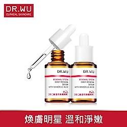 (買一送一) 杏仁酸溫和煥膚精華15ML