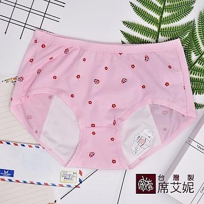 席艾妮SHIANEY 台灣製造 生理褲 愛心小花款 夜安型防水褲底
