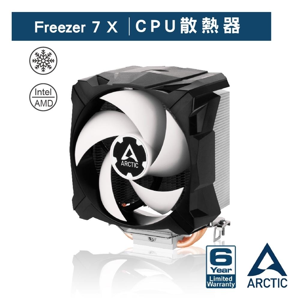 【ARCTIC】Freezer 7X CPU散熱器 Intel/AMD 多平台兼容 高效且安靜的散熱表現