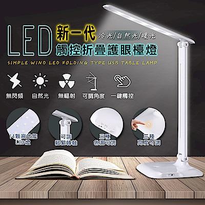 【FJ】LED觸碰式塑膠摺疊護眼檯燈X7(可移動式)