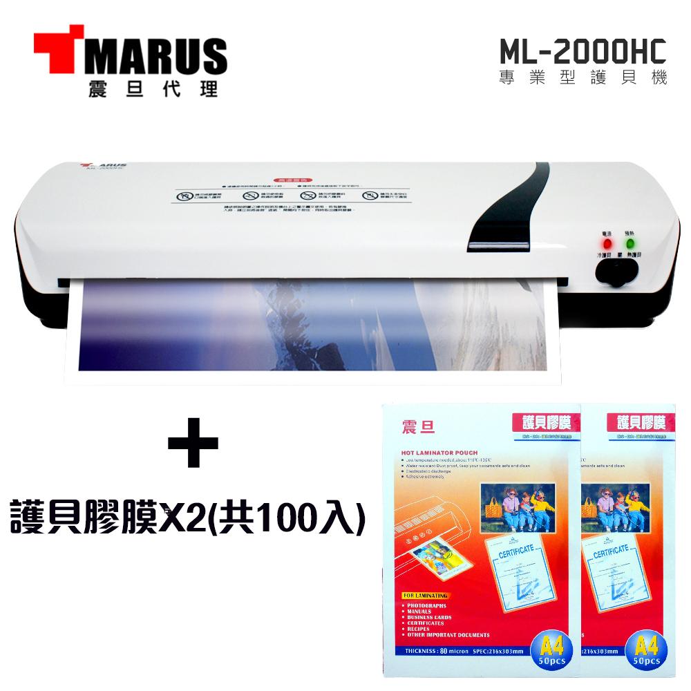 MARUS A3專業型冷 / 熱雙溫護貝機+A4護貝膜x2(共100入)(ML-2000HC)
