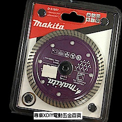 日本 牧田 MAKITA D-51057 110x20x1.3 mm 鑽石鋸片