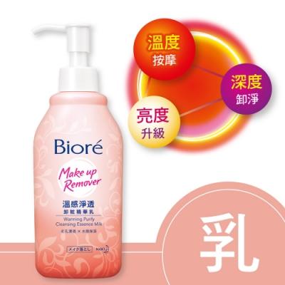 Biore 蜜妮 溫感淨透卸粧精華乳(200ml)