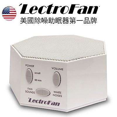 美國LectroFan除噪助眠機/助眠器