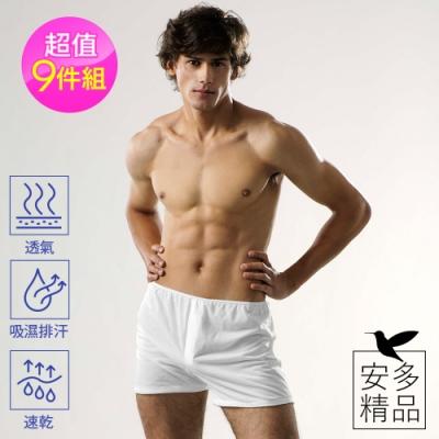 安多精品經典平口免洗褲 - 男仕型XL (<b>9</b>入/<b>3</b>包)