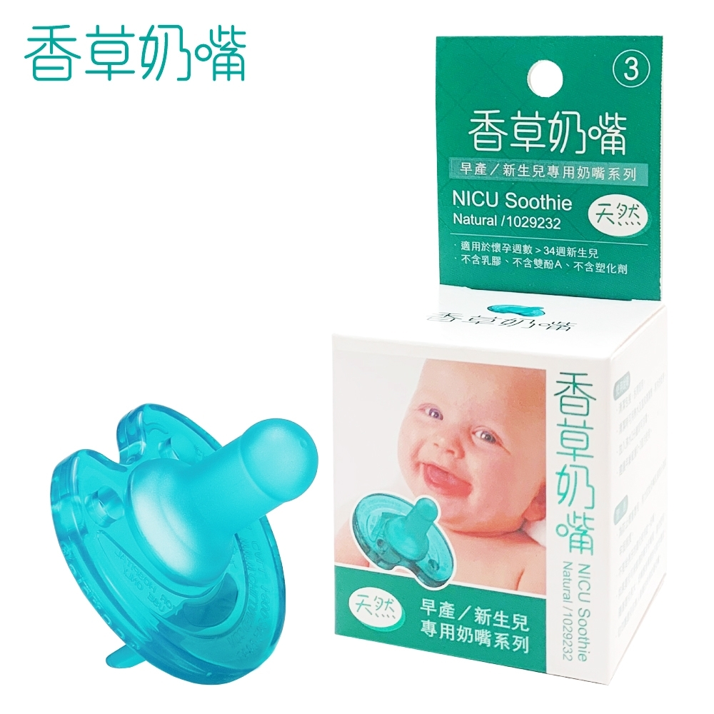 PHILIPS 3號天然奶嘴 早產/新生兒安撫香草奶嘴系列(適懷孕週數>34週)