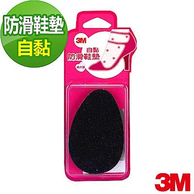 3M 自黏防滑鞋墊-2入