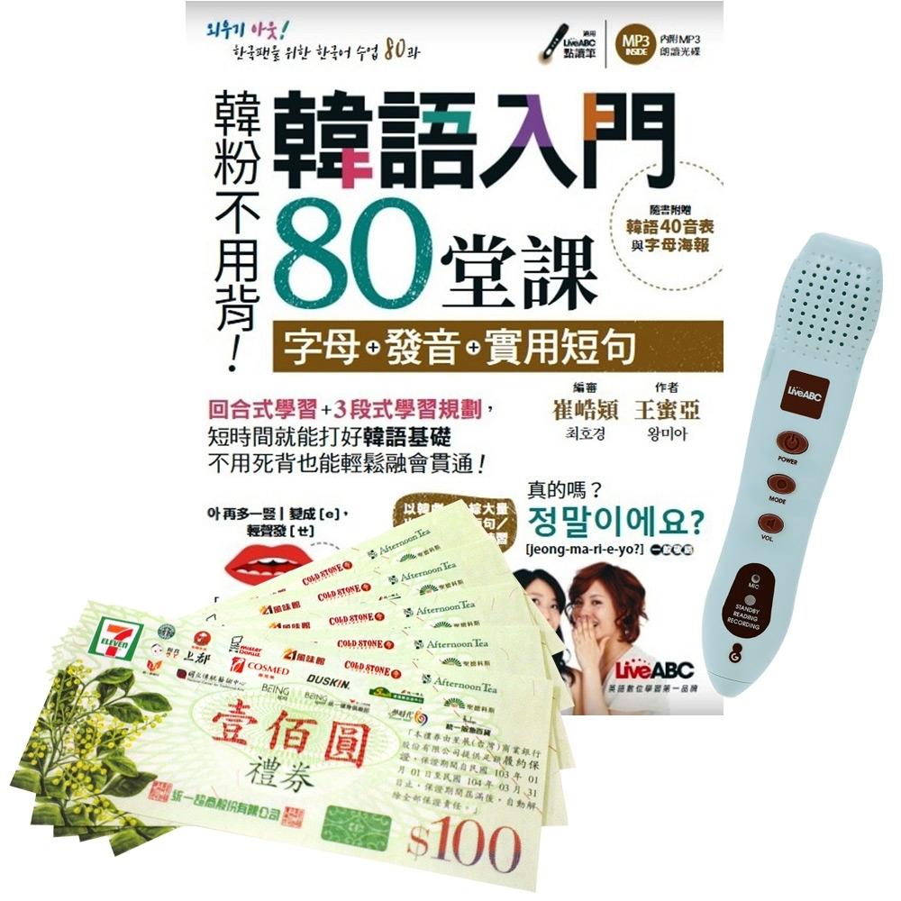 《韓語入門80堂課 字母+發音+實用短句》+ 智慧點讀筆(16G)+ 7-11禮券500元