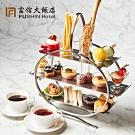 台北富信大飯店 汎塔莎西餐廳雙人下午茶套餐