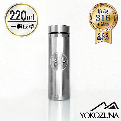 YOKOZUNA 316不鏽鋼輕量保溫杯220ml-太空銀