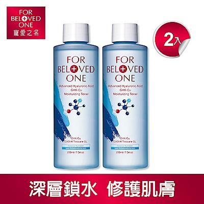 寵愛之名 多分子玻尿酸藍銅保濕化妝水200ml ( 2入)