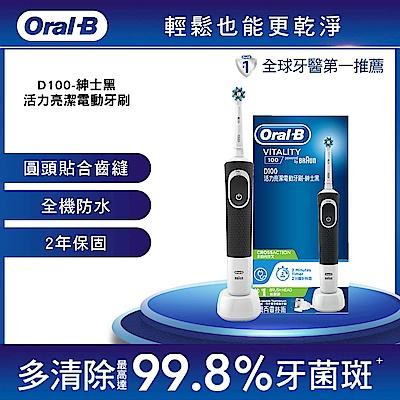 德國百靈Oral-B-活力亮潔電動牙刷D100-紳士黑(EB50) 歐樂B
