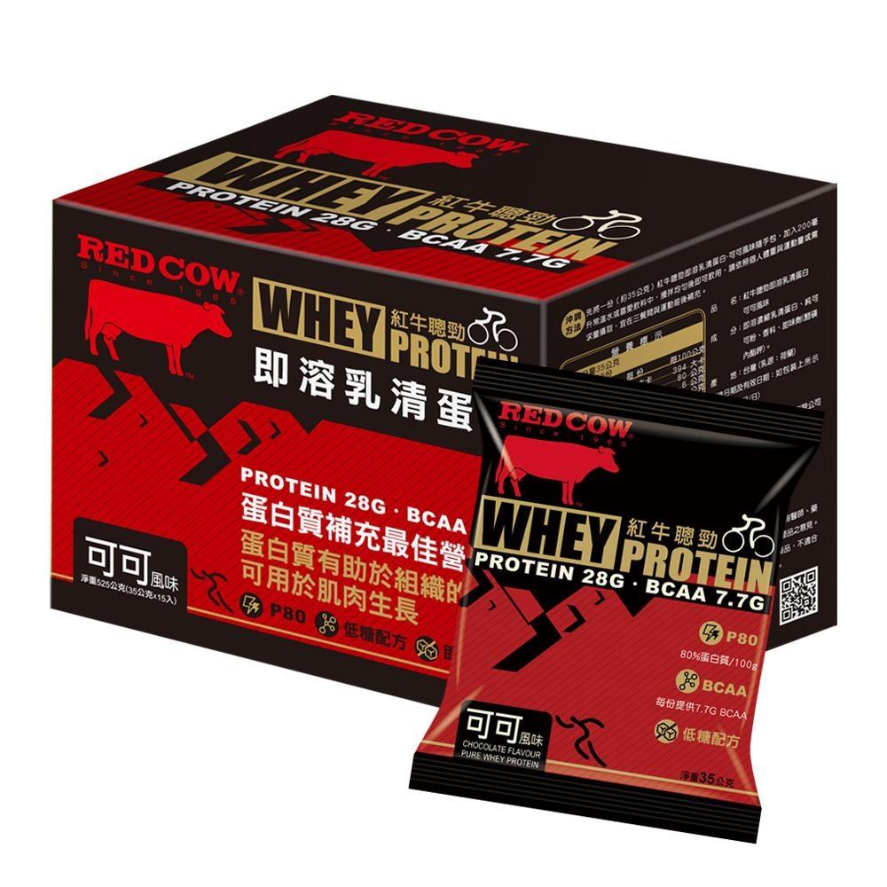 紅牛聰勁即溶乳清蛋白隨手包-可可風味(35gX15包)