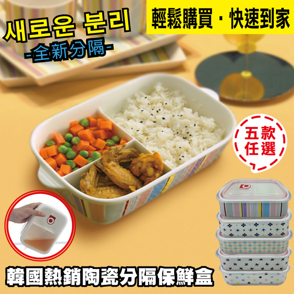 在地人 韓款可愛陶瓷分隔保鮮餐盒-二入組 多款任選