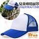 iSFun 兒童專用 可拆透視防疫飛沫棒球帽 藍( 搭配口罩/防肺炎傳染病) product thumbnail 1