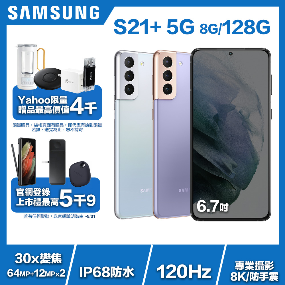 Samsung S21+ (8G/128G) 6.7吋智慧手機