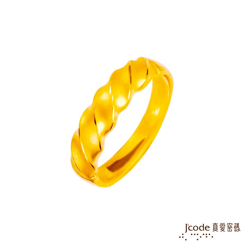 J'code真愛密碼金飾 纏綿黃金女戒指