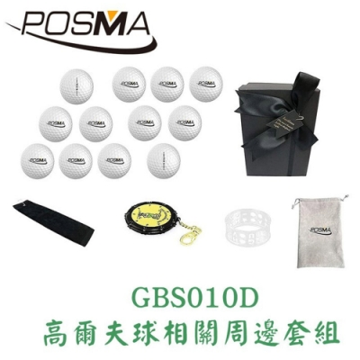 POSMA 高爾夫球相關周邊套組 GBS010D