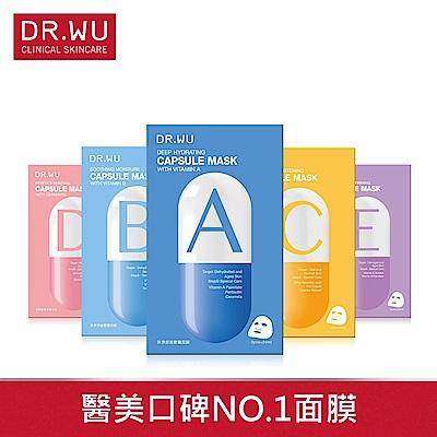 (雅虎獨家膠囊組)DR.WU保濕修復膠囊面膜-A+B+C+D+E共15片