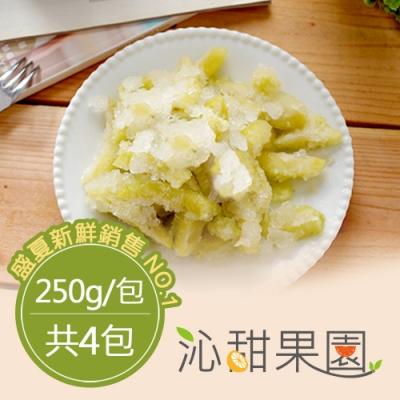 沁甜果園SS‧冰釀芒果青(250g/包,共4包)