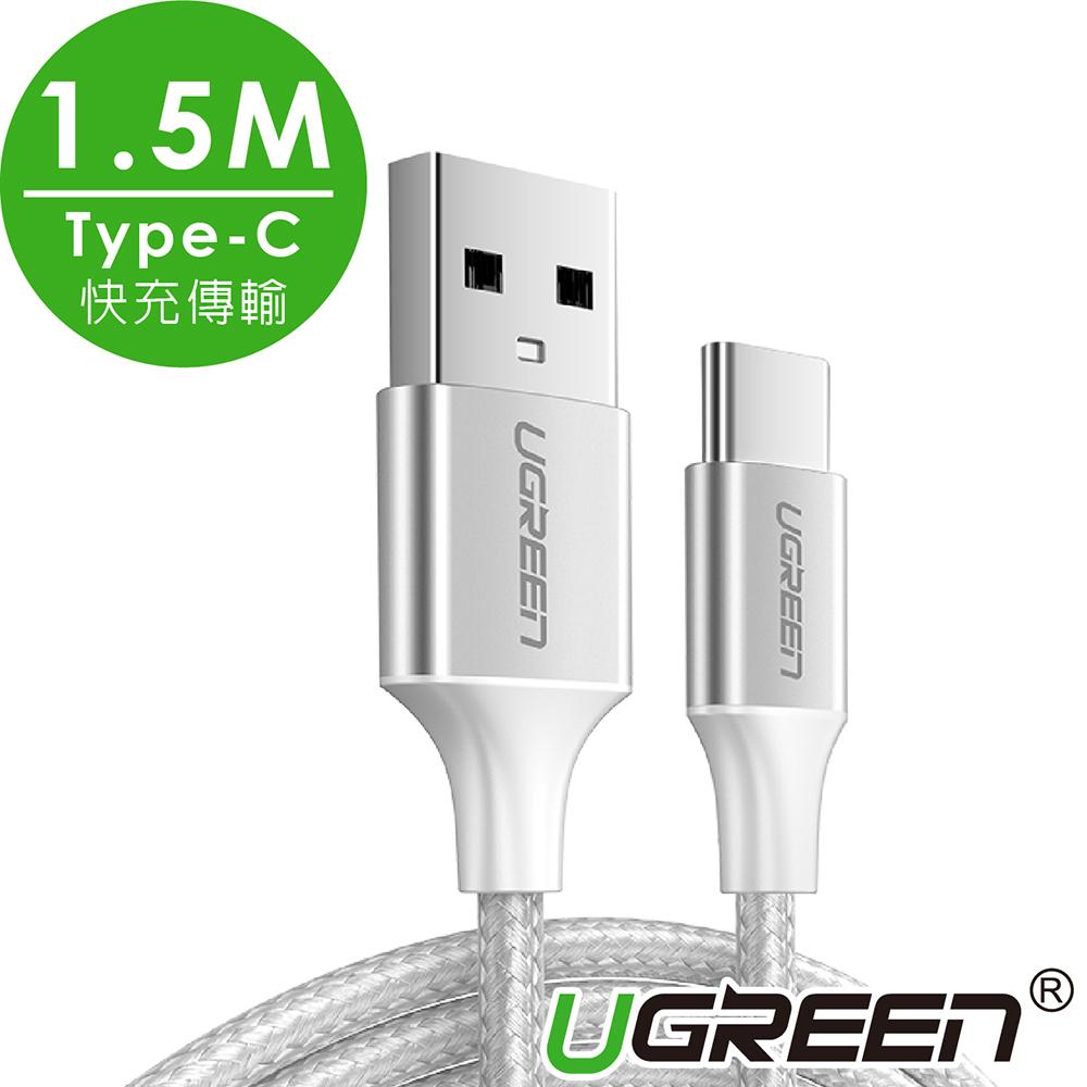 綠聯 Type-C 快充傳輸線 Aluminum BRAID版 Silver 1.5M