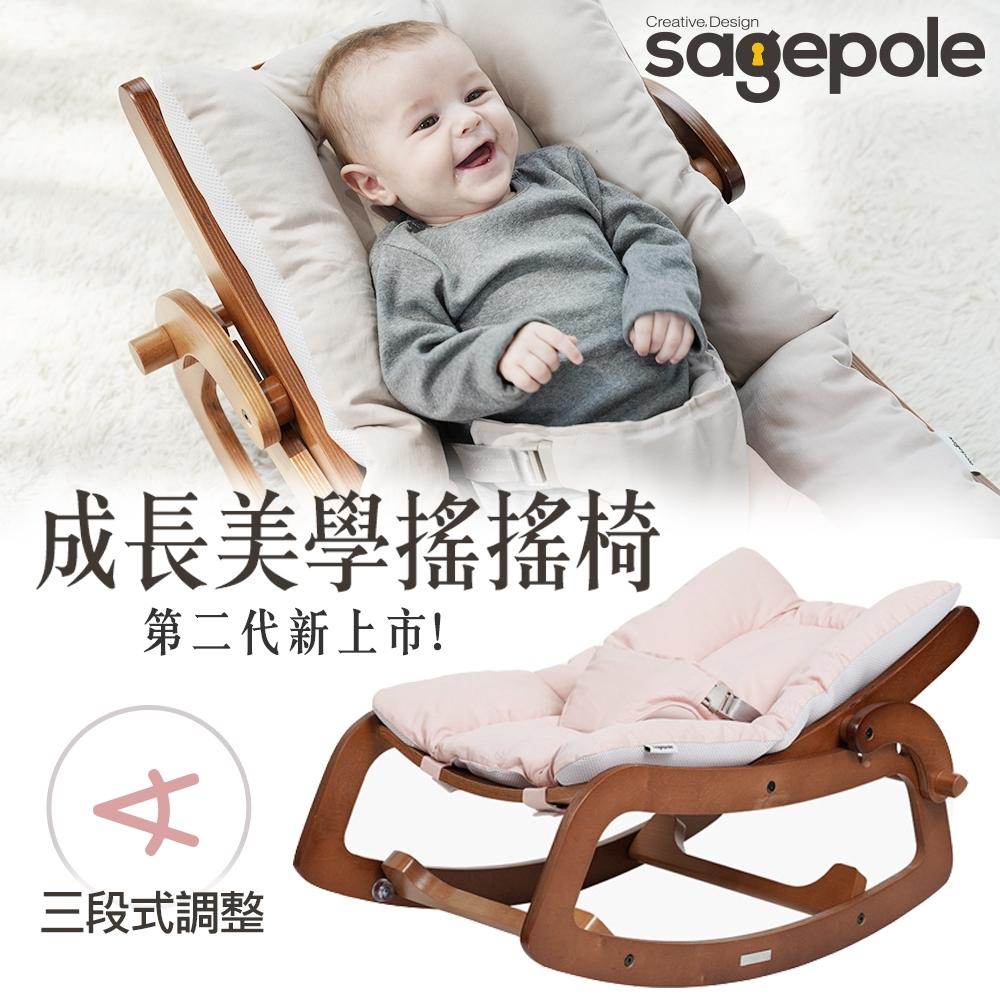 【Sagepole】成長美學搖搖椅_第二代3D透氣保護層-安撫搖椅(核桃粉)