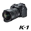 PENTAX K-1+HD DFA 15-30全片幅單鏡組(公司貨)