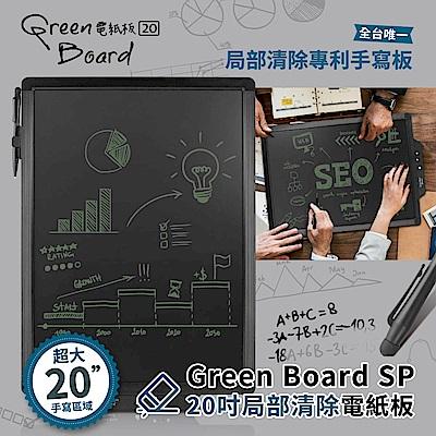 Green Board SP 20 局部清除電紙板 大面板 液晶電子紙手寫板