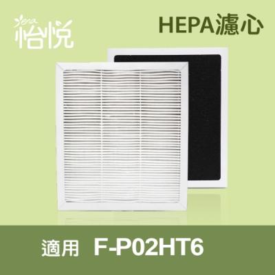 怡悅HEPA濾心 適用國際F-P02HT6空氣清淨機(三入)