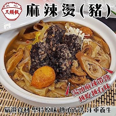 (買1送1)三頓飯-豬肉麻辣燙 共2包(每包約1200g)