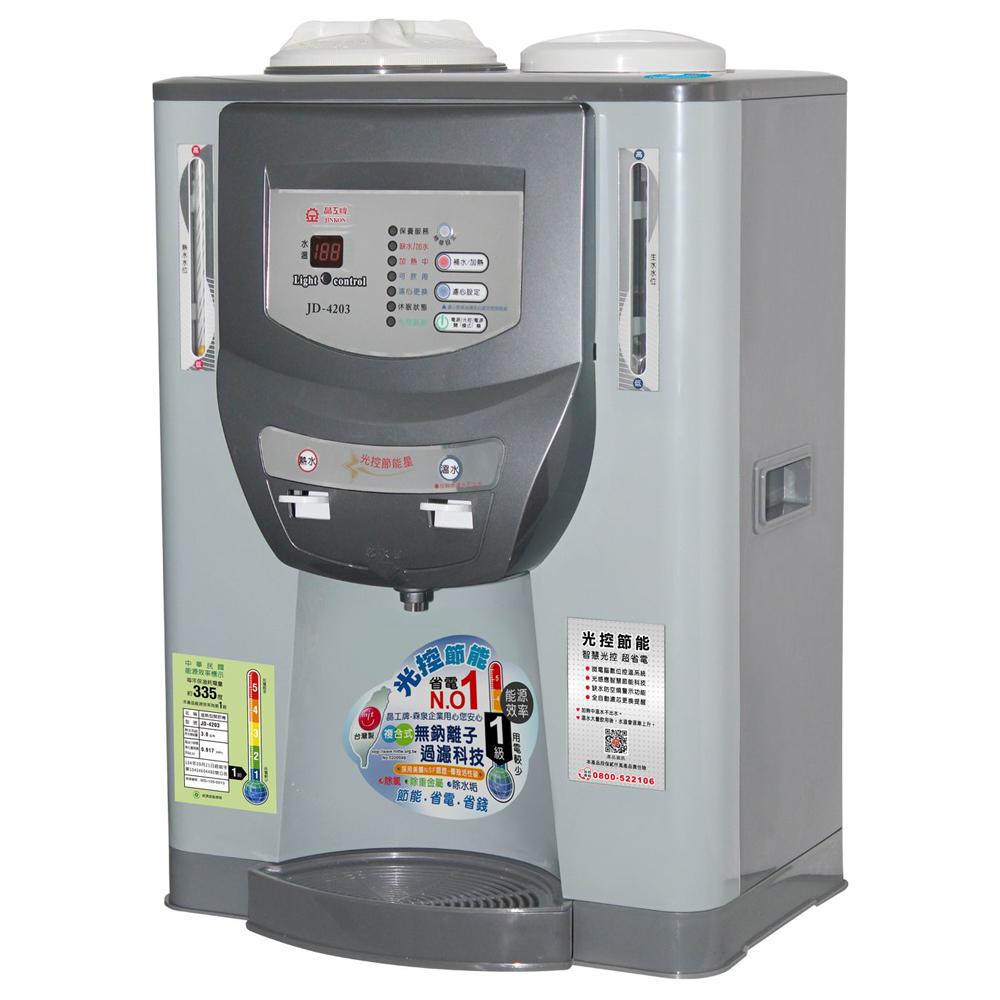 晶工牌光控節能溫熱全自動開飲機 JD-4203