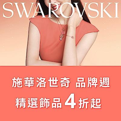 SWAROVSKI品牌週限定4折起