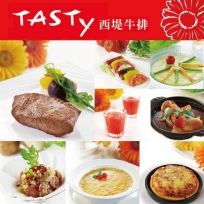 王品集團-西堤TASTY牛排套餐券30張 (平假日適用/已含服務費)