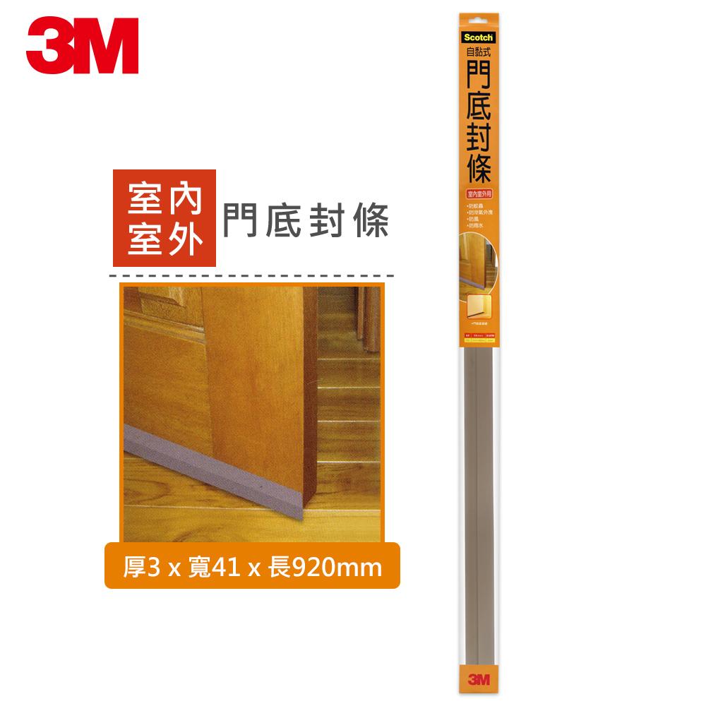 3M 7701 自黏式門底封條 -室內外皆可使用 (3x41x920MM)